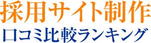 採用サイト制作会社ランキング